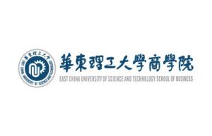華東理工大學商學院