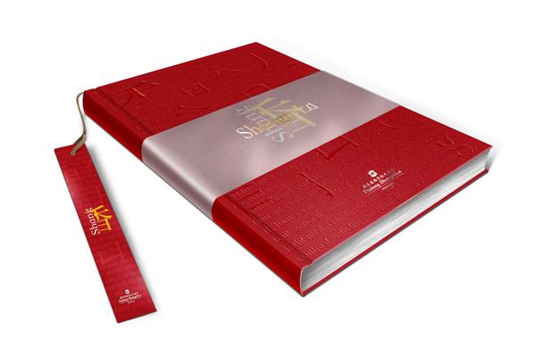 浦东香格里拉大酒店,画册设计