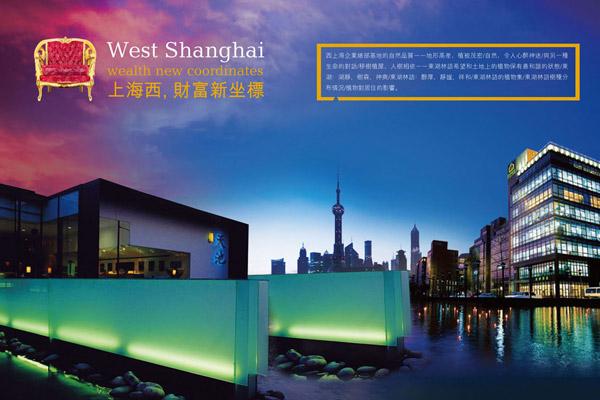 西上海集团